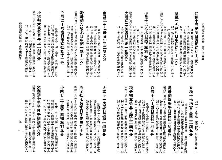 wan0059