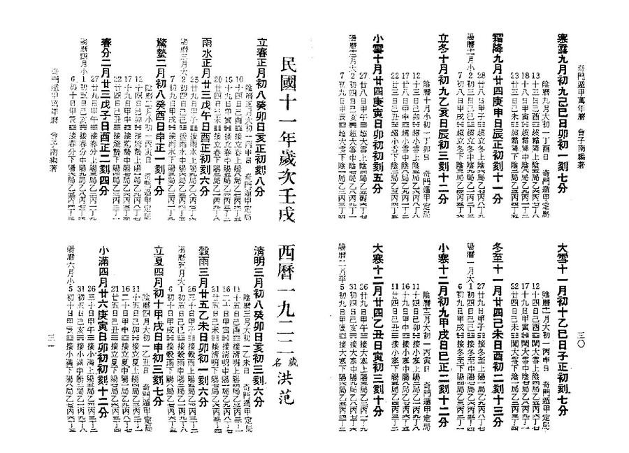 wan0070