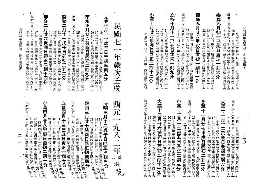 wan0160