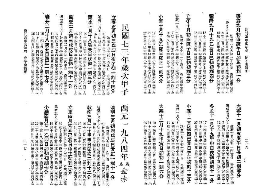 wan0163